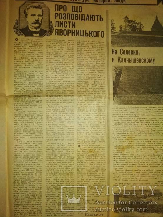 Письма Д.И. Яворницкого