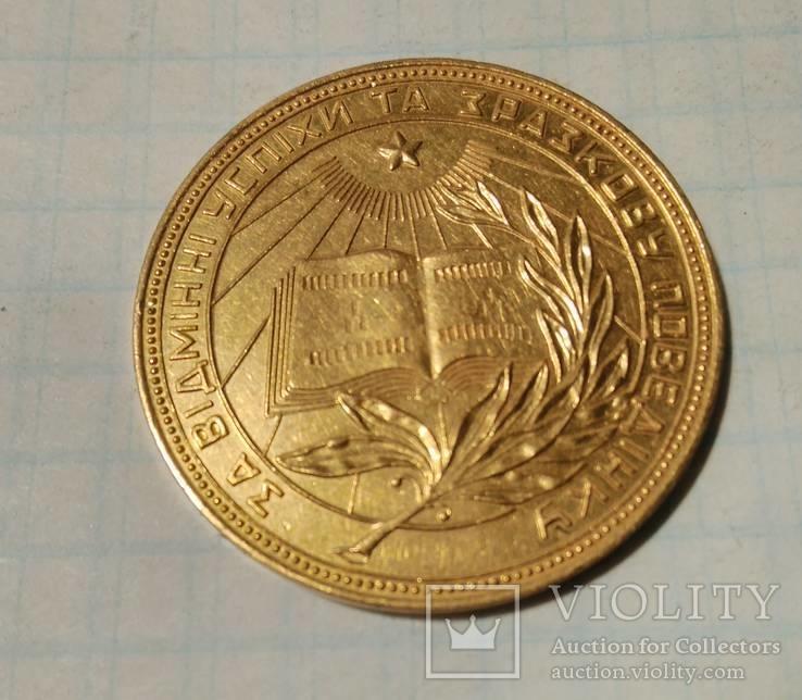 Золотая медаль 32мм