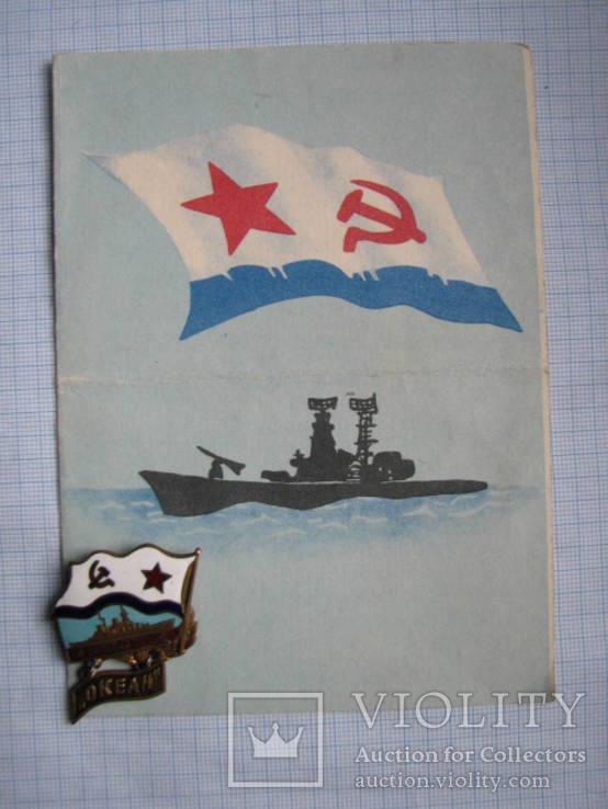 Знак  За дальний поход ( океан ) с документом  1970год