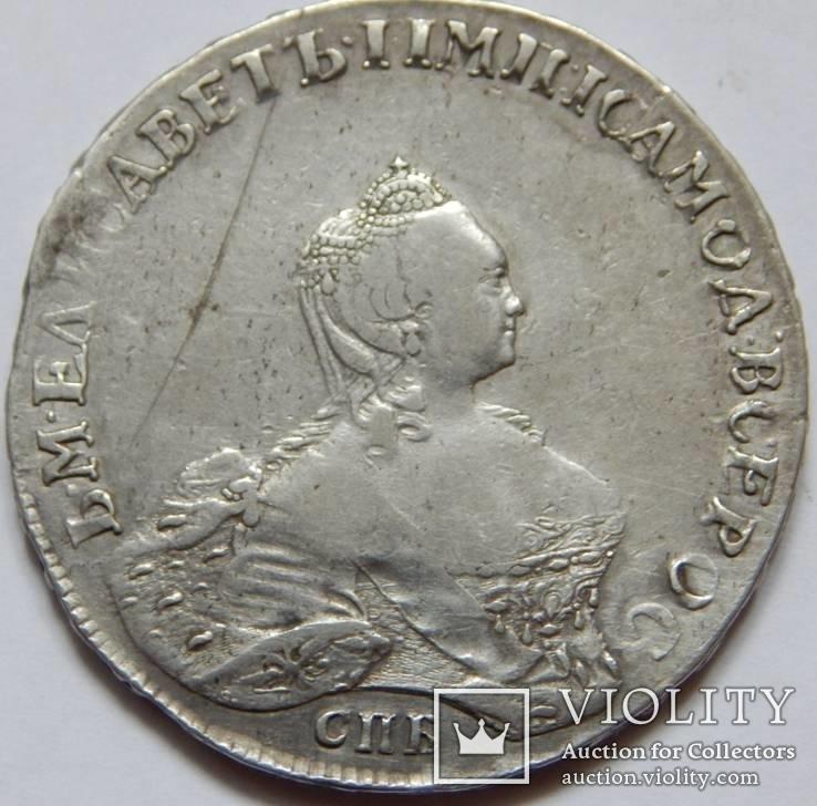 1 рубль 1757 года