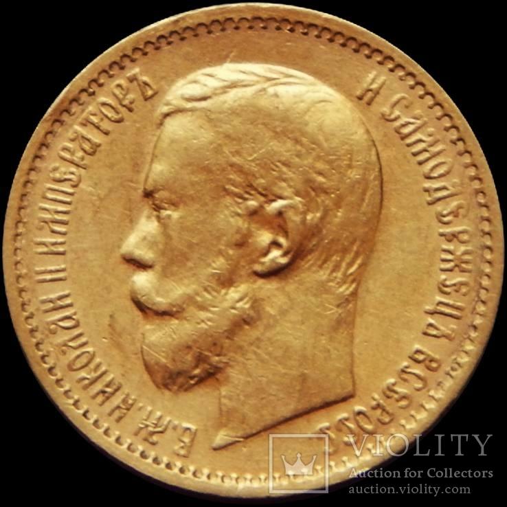 5 рублів 1897 року