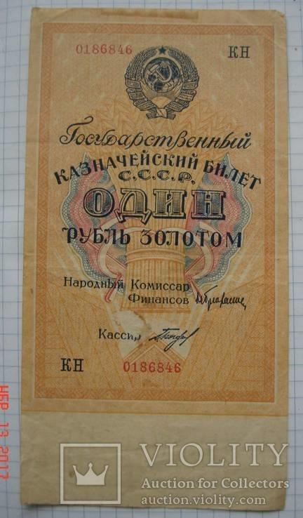 1 рубль золотом 1928 года