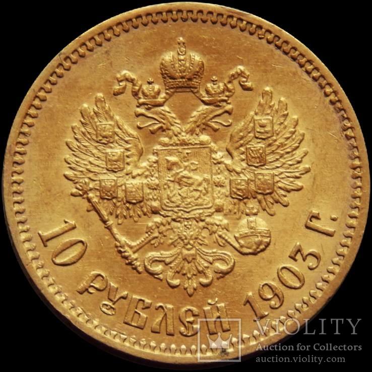 10 рублів 1903 року А . Р