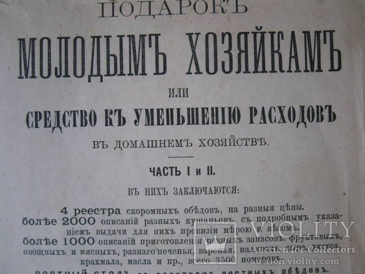 Подарок молодым хозяйкам. Молоховец. 1899год. Кулинария