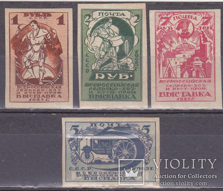 CCCР 1923 выставка полная серия MH