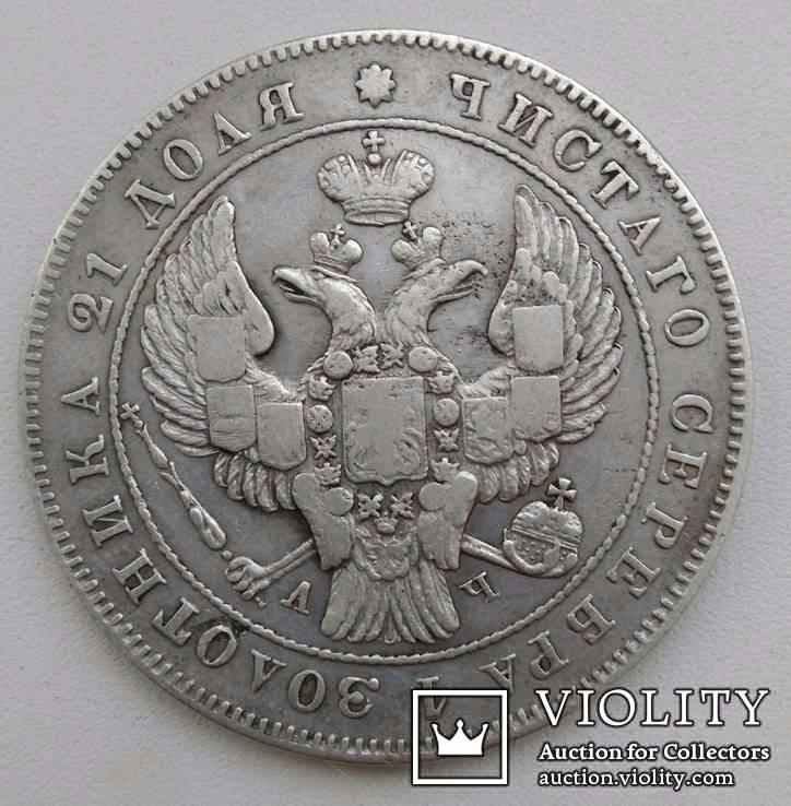 Рубль 1843