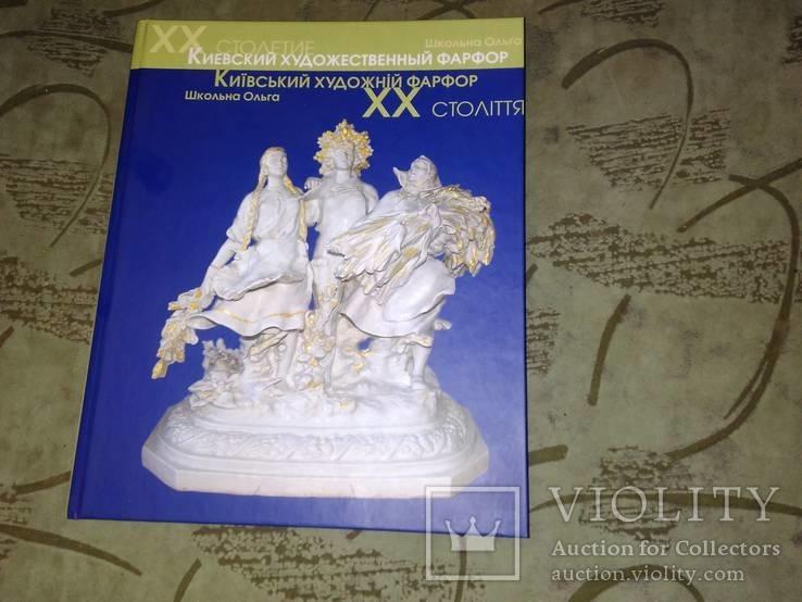 Киевский Художественный Фарфор ХХ столетия