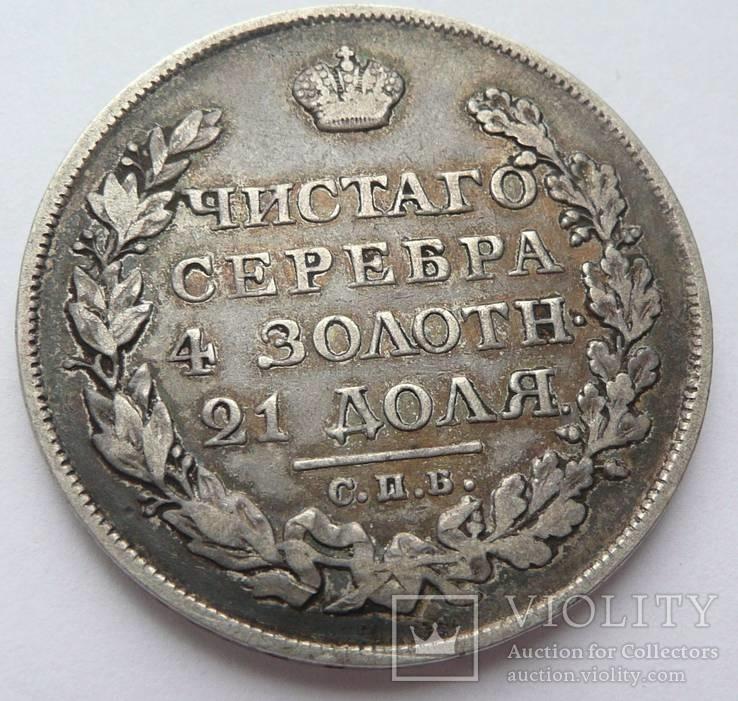 Рубль. 1823 г. С.П.Б.-ПД