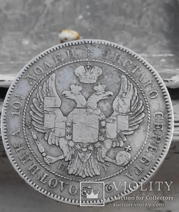 Полтина 1832
