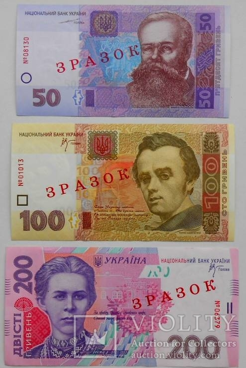 Зразок Образец 50 - 2004 100 - 2005 200 - 2007