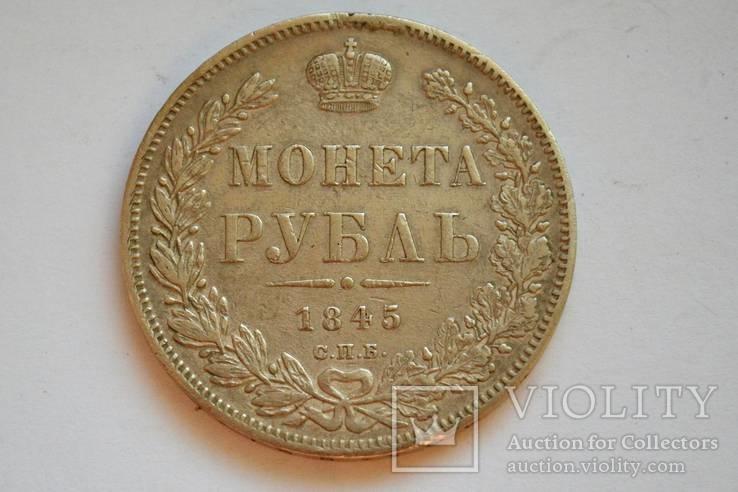 Монета рубль 1845 г.