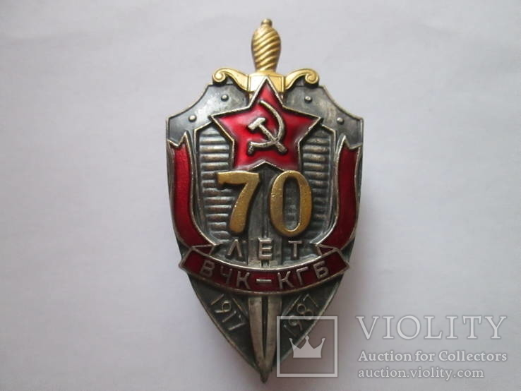 70 лет  ВЧК  КГБ  СССР