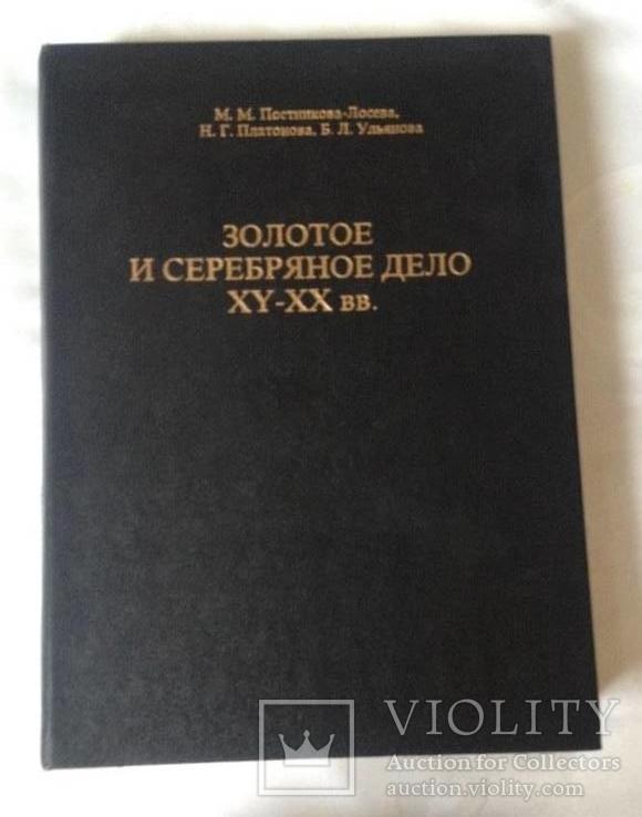 Золотое и серебряное дело 15-20 в. Москва 1995. Тираж 5600