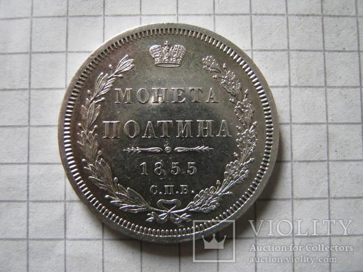 Монета полтина 1855 г.