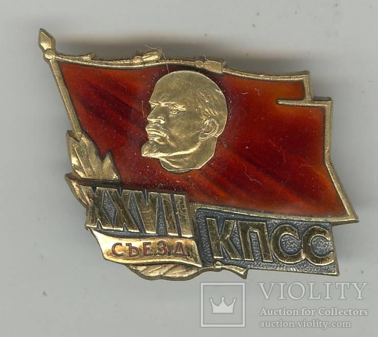 Делегат XXVII съезда КПСС