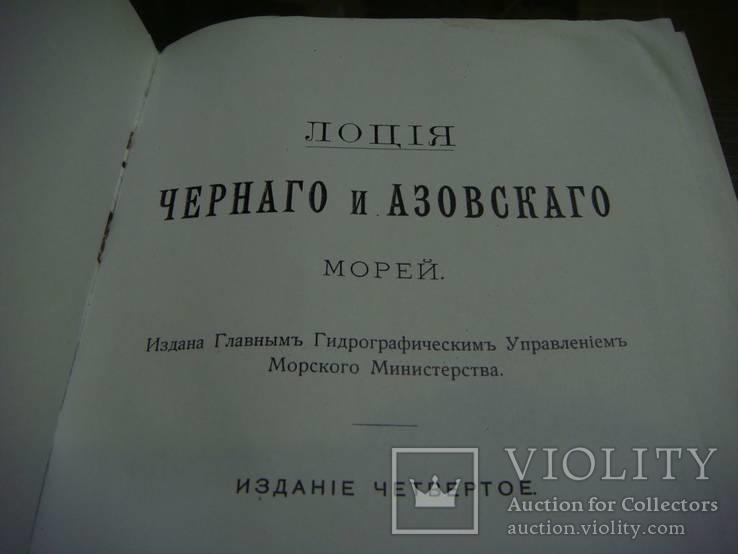 Лоция Черного и Азовского морей.1903г.репринт