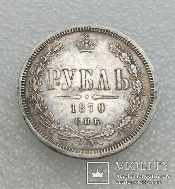 Рубль 1870г.