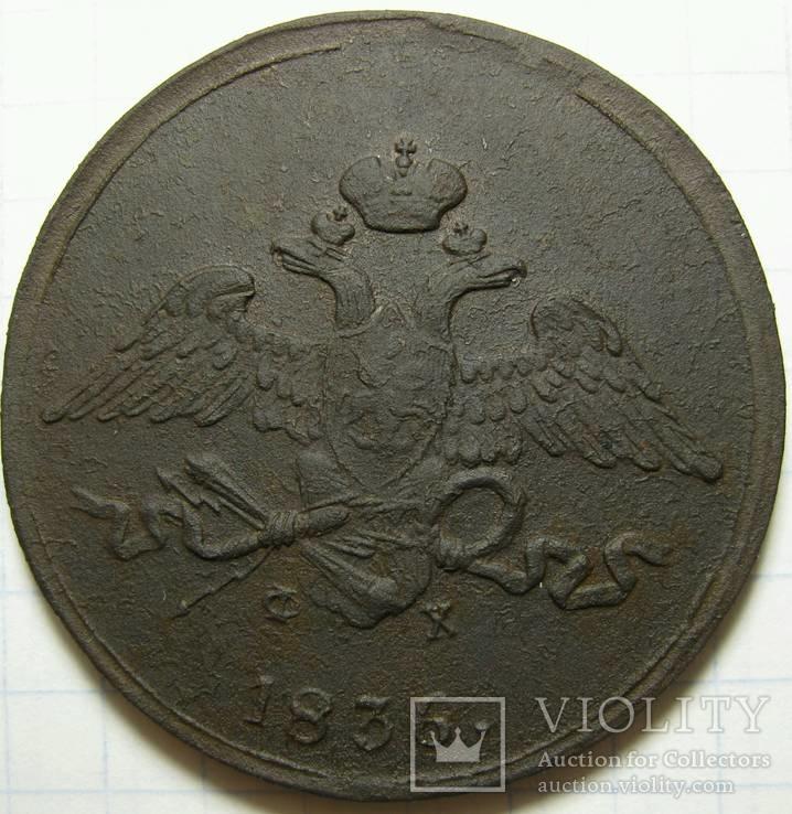 5 коп 1836 год