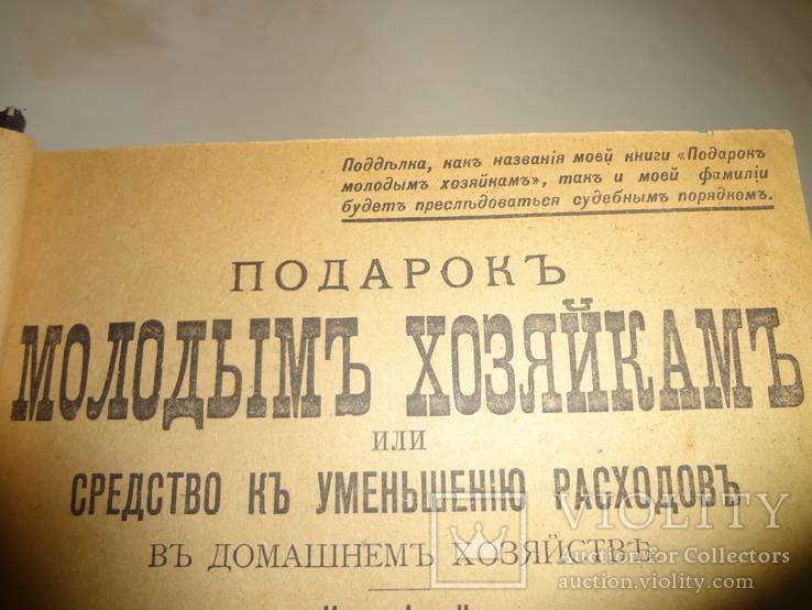 1917 Подарок Молодым Хозяйкам Самое Полное Издание
