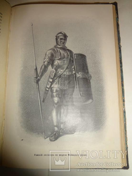 1910 Историческая Хрестоматия Киев