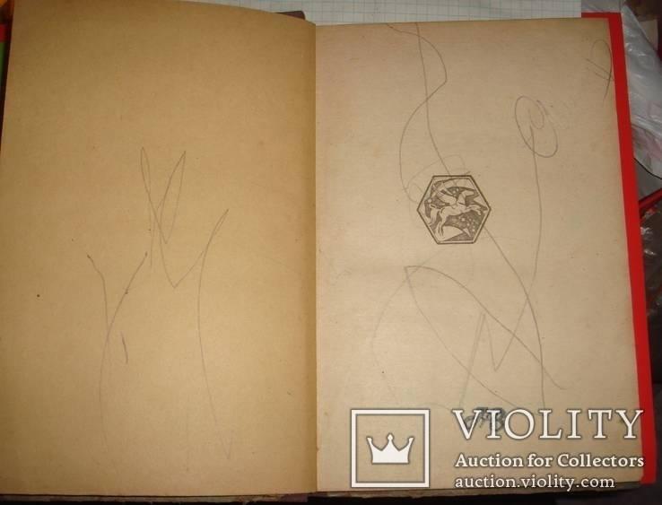 Генрих Гейне. т. 5. Всемирная литература. Петербург. Госиздат. 1920 г., фото №3