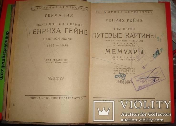 Генрих Гейне. т. 5. Всемирная литература. Петербург. Госиздат. 1920 г., фото №4
