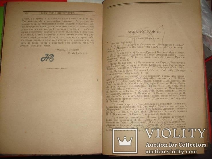 Генрих Гейне. т. 5. Всемирная литература. Петербург. Госиздат. 1920 г., фото №8