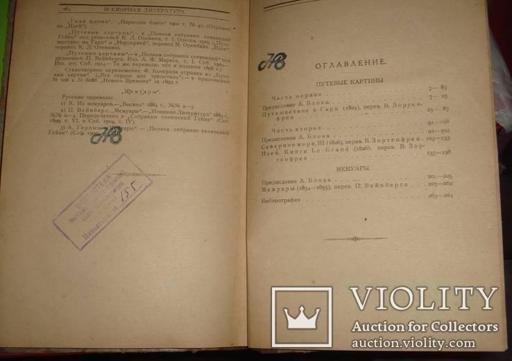 Генрих Гейне. т. 5. Всемирная литература. Петербург. Госиздат. 1920 г., фото №11
