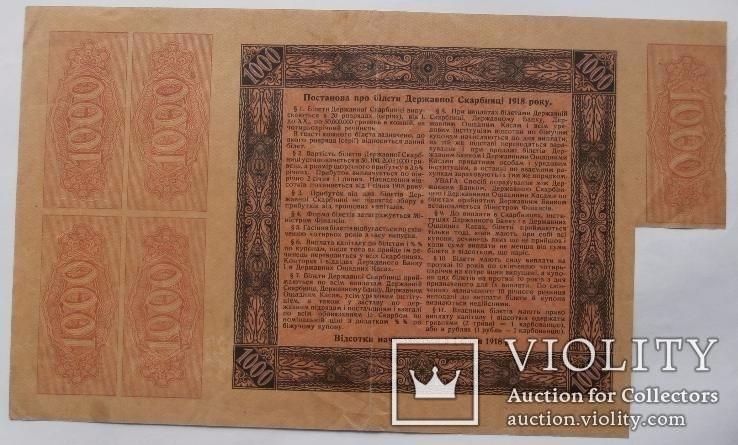 1000 гривень 1918, П'ять купонів .