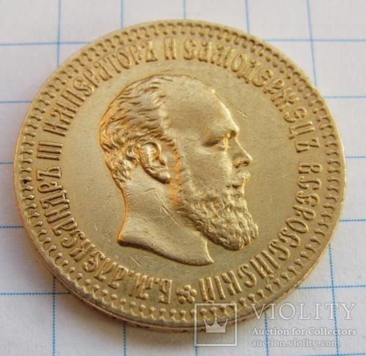 10 рублей 1894 г. Александр III