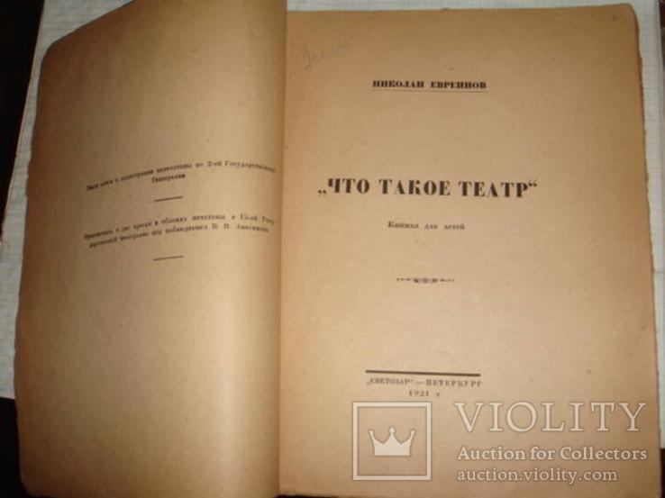 Евреинов Н. Что такое театр. Книжка для детей. Петербург, 1921 год, фото №3