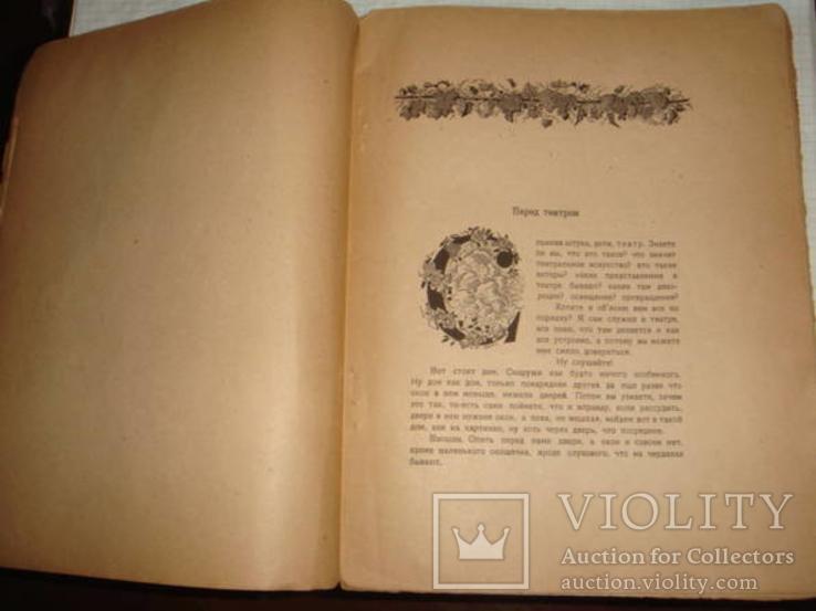 Евреинов Н. Что такое театр. Книжка для детей. Петербург, 1921 год, фото №5