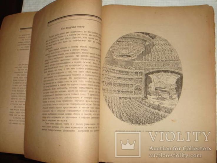 Евреинов Н. Что такое театр. Книжка для детей. Петербург, 1921 год, фото №7