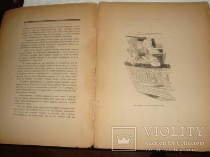 Евреинов Н. Что такое театр. Книжка для детей. Петербург, 1921 год, фото №8