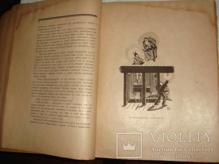 Евреинов Н. Что такое театр. Книжка для детей. Петербург, 1921 год, фото №11