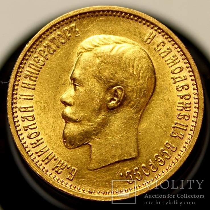 10 рублей 1899 год АГ. Николай II.