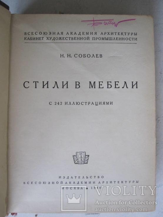 Н.Н. Соболев. Стили в мебели 1939 г., фото №3