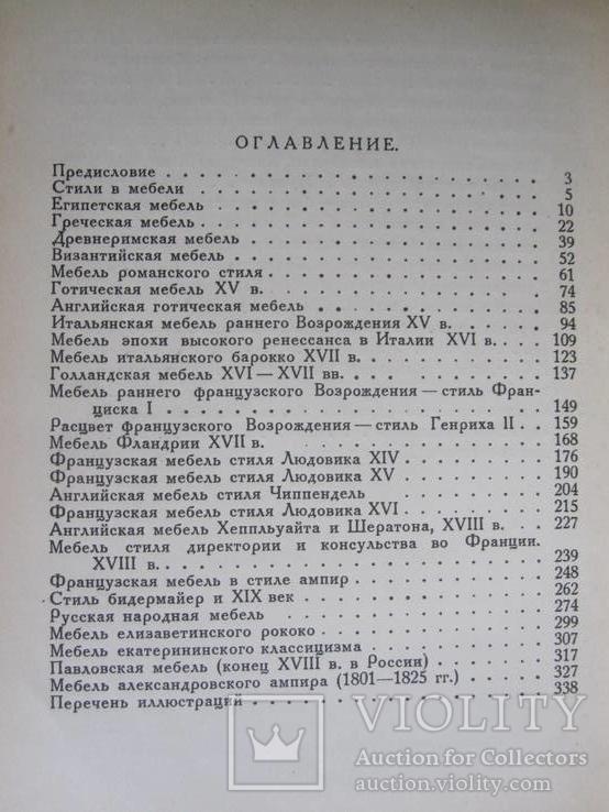 Н.Н. Соболев. Стили в мебели 1939 г., фото №4