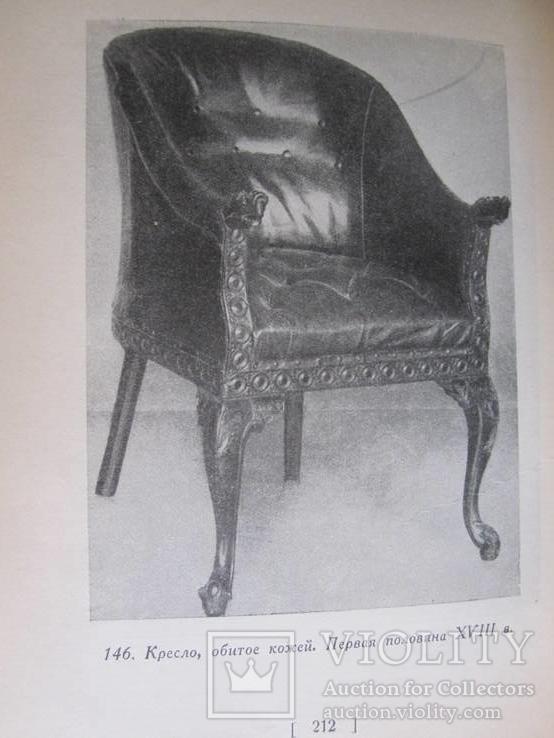 Н.Н. Соболев. Стили в мебели 1939 г., фото №5
