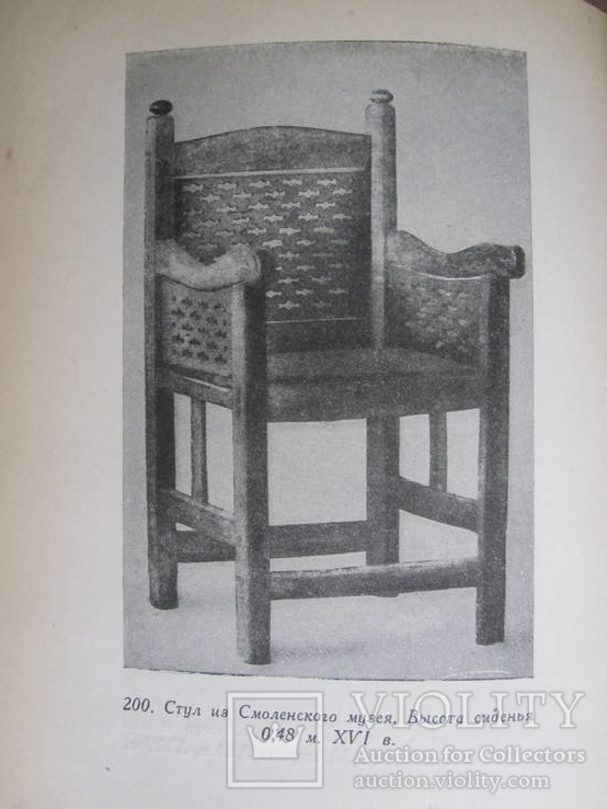 Н.Н. Соболев. Стили в мебели 1939 г., фото №7