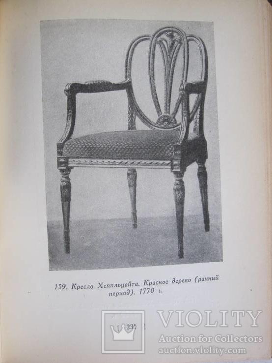 Н.Н. Соболев. Стили в мебели 1939 г., фото №9
