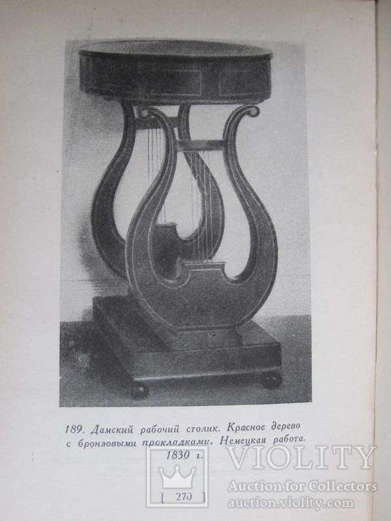 Н.Н. Соболев. Стили в мебели 1939 г., фото №10