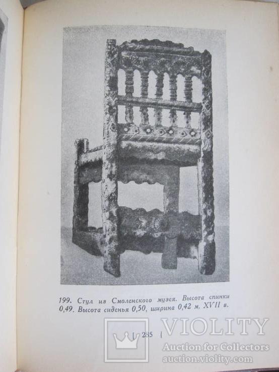 Н.Н. Соболев. Стили в мебели 1939 г., фото №11