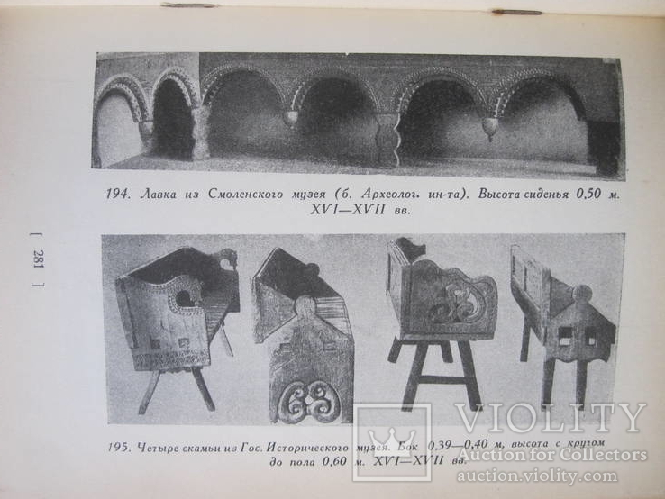 Н.Н. Соболев. Стили в мебели 1939 г., фото №16
