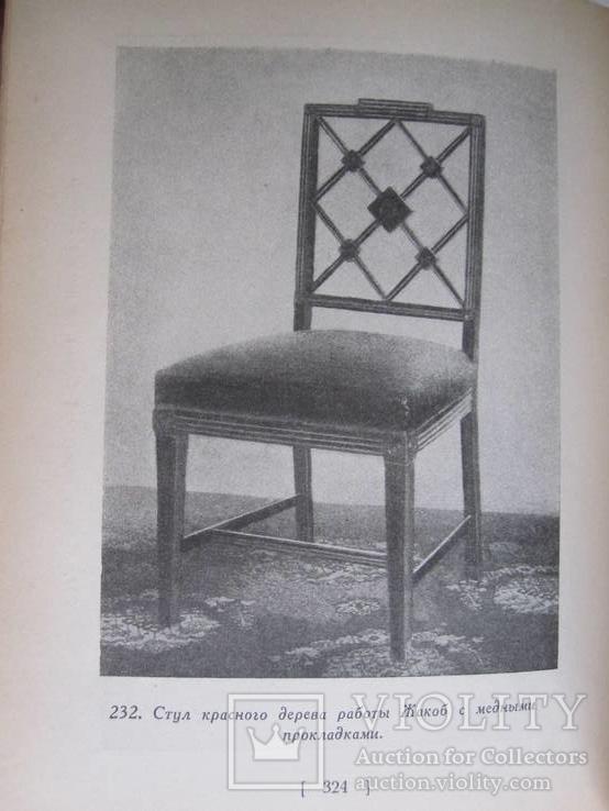 Н.Н. Соболев. Стили в мебели 1939 г., фото №20