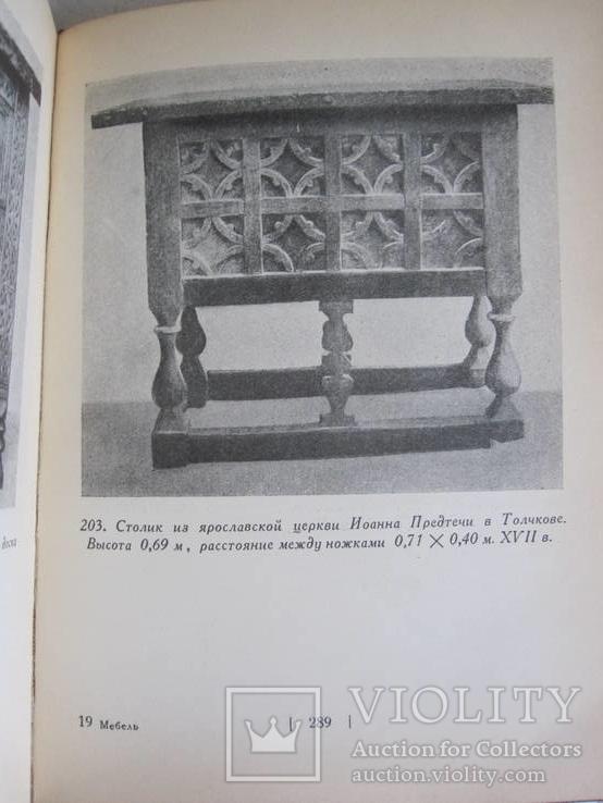 Н.Н. Соболев. Стили в мебели 1939 г., фото №21