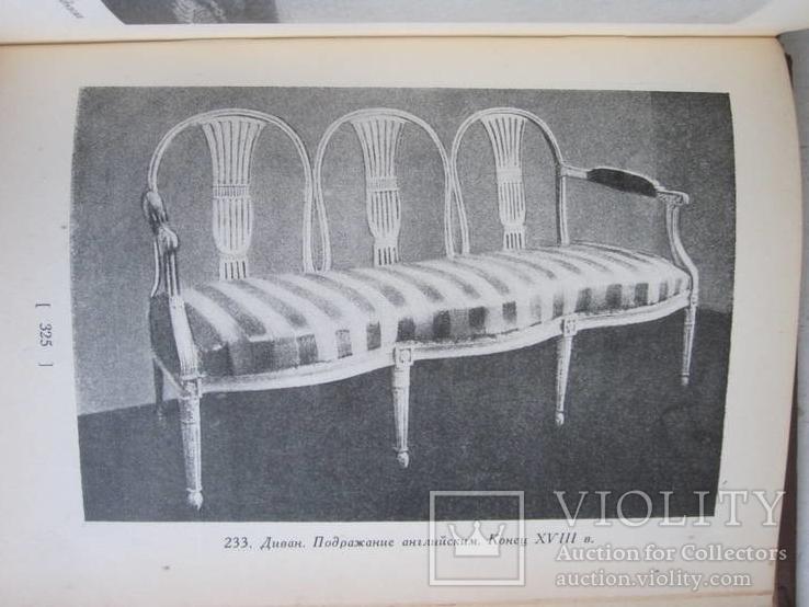 Н.Н. Соболев. Стили в мебели 1939 г., фото №22