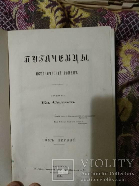 1874 год Пугачевцы, исторический роман