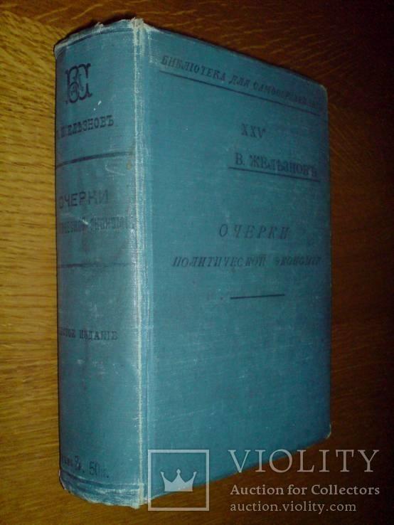 Экономика деньги капитал страхование кредит 1908г., фото №2