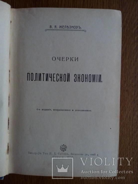 Экономика деньги капитал страхование кредит 1908г., фото №3